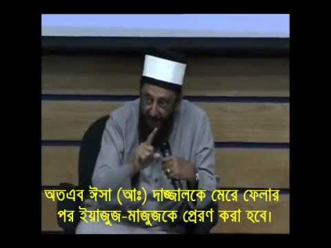 Why Do You Say Gog & Magog Are Released? Sheikh Imran Nazar Hosein. With Bangla Subtitles