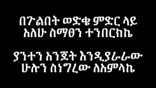 Fikeraddis Nekatibeb - Temeles ተመለስ (Amharic With Lyrics)