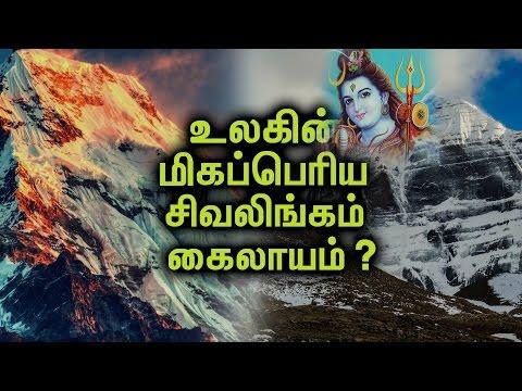 பூலோக கைலாயத்தின் அதிசய உண்மைகள் ! | Interesting Facts About Mount Kailash !