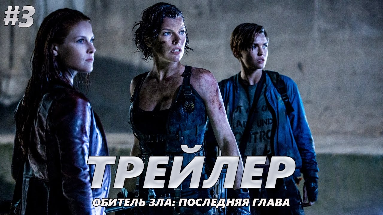 Обитель зла на русском последняя глава фильм 2018