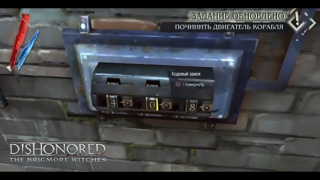 Dishonored the brigmore witches рецепты ветоши