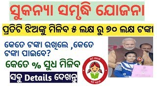 Sukanya Samriddhi Yojana in Odia 2019 | Know All Details About Deposit,interest Amount.