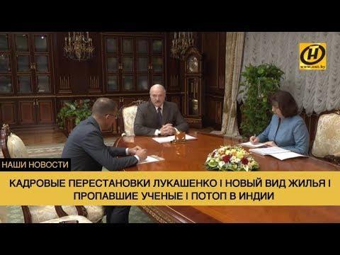 Наши новости ОНТ: Кадровые перестановки Лукашенко | Новый вид жилья | Пропавшие ученые