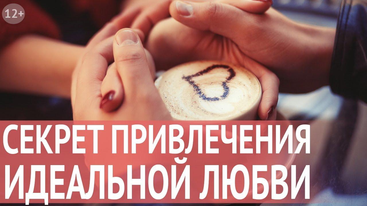 Обряд на привлечение любви в домашних условиях 73