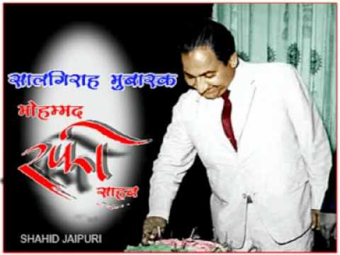 HAPPY BIRTHDAY RAFI SAHAB= KOLTAAR MAIN RANG DI PIYA MORI= FILM...