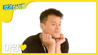 (Weekly Idol EP.247) JYP Random play dance part.2