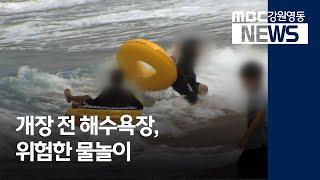 R)개장 전 해수욕장, 위험한 물놀이