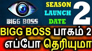 BIGG BOSS பாகம் 2 எப்போ தெரியுமா Vijay Tv big Bigg Boss Season 2 Big Bigg Boss Tamil