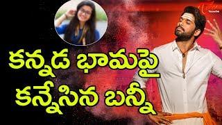 Allu Arjun Eyes on Kannada Beauty #FilmGossips