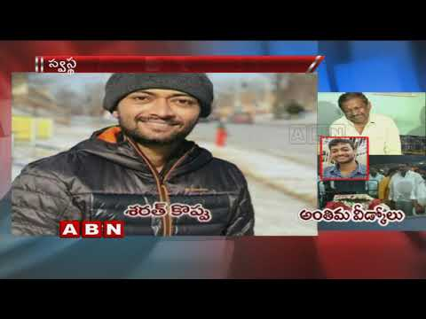 Sharath Koppu's Mortal Remain Reaches Warangal | ABN Telugu