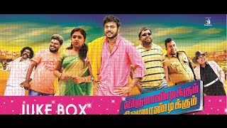 Virumandikkum Sivanandikkum Audio Jukebox