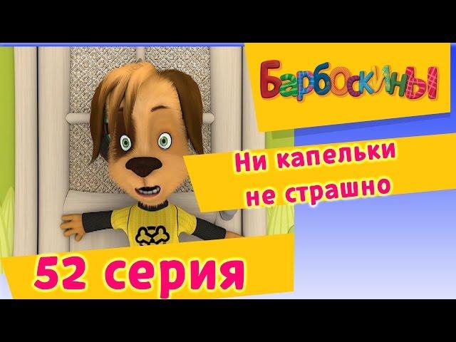 Барбоскины - 52 Серия. Ни капельки не страшно (мультфильм)