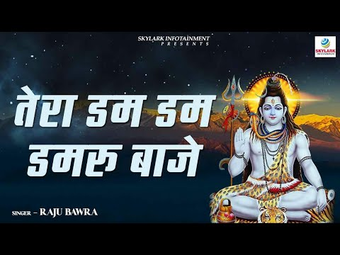 Tera Dum Dum Damru Baje  \\ New Shiv Bhajan 2014 {full Hd} video