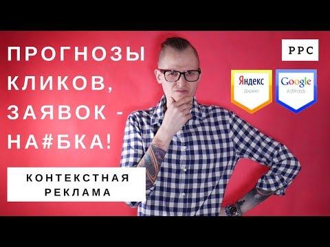 Липовые прогнозы бюджета, кликов и заявок в контекстной рекламе Яндекс Директ, Google Adwords
