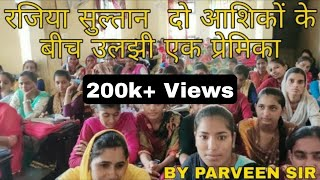 रजिया सुल्तान एक बदनसीब प्रेमिका | Indian History | HSSC | Parveen Sharma | Manjeet Moun |