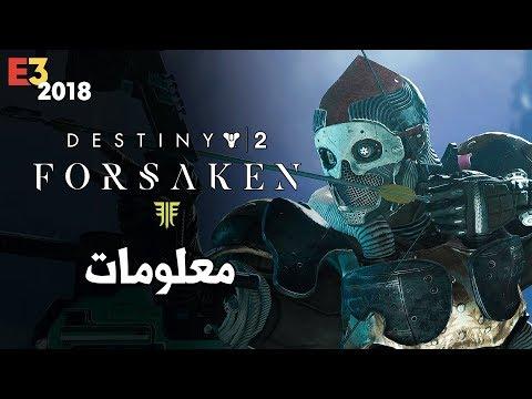 [E3] Destiny 2: Forsaken جاهزين للإضافه؟ thumbnail