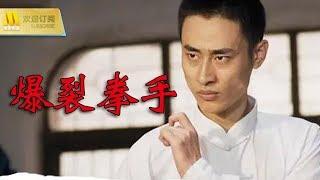 【1080P Chi-Eng SUB】《爆裂拳手》一部展示中国功夫的真正意义的电影(梁恩/左百学/罗四维)