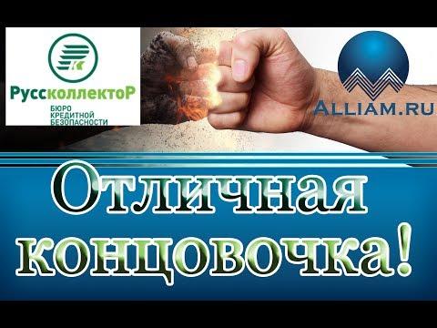 РУССКОЛЛЕКТОР/ЗАТКНИСЬ И СЛУШАЙ/ЖИВОТНОЕ/Как не платить кредит/Кузнецов/Аллиам/