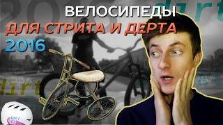 Велосипеды для стрита и дерта 2016 с Антоном Степановым
