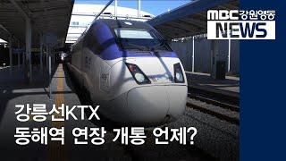 투R)강릉선KTX 동해역 연장 개통 언제 되나?