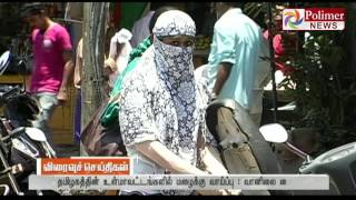 Dry and Hot air will prevail from Salem to Krishnagiri | Polimer News