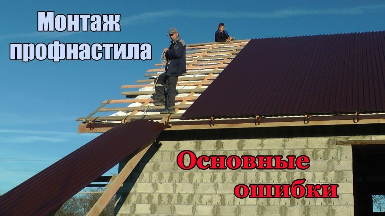 монтаж профлиста на крышу инструкция фото