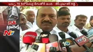 JC Prabhakar Reddy Responds on Private Travel Bus Accident || NTV