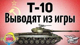 Т-10 (ИС-8) Выводят из игры. Что происходит?