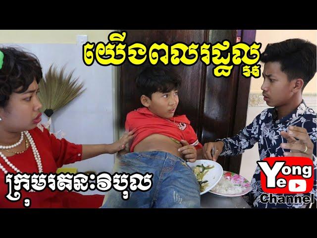 យើងពលរដ្ឋល្អ ពី នំសាច់មឹក Max Squid, New Comedy from Rathanak Vibol Yong Ye thumbnail