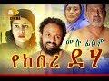የከበረ ደሃ Ethiopian Movie Yekebre Deha - 2019 thumbnail