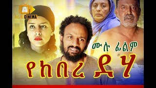 የከበረ ደሃ Ethiopian Movie Yekebre Deha - 2019