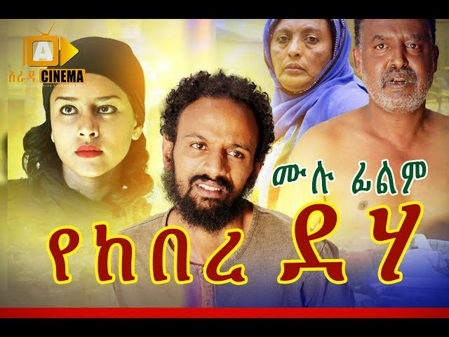 New Ethiopian Movie Yekebre Deha - 2019