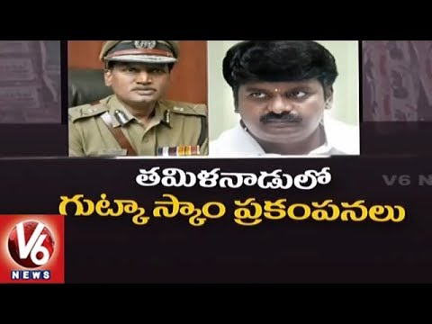 CBI Raids On Tamil Nadu Health Minister And DGP Residences In Gutkha Scam | V6 News