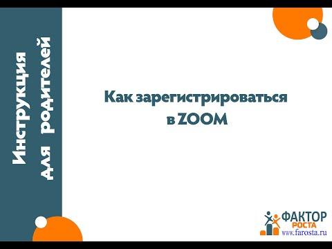 Как скачать и зарегистрироваться в ZOOM бесплатно