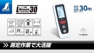 78190/レーザー距離計  L-Measure30  スリーブパック