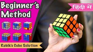 3x3x3 रूबिक्स क्यूब को हल कैसे करते हे हिंदी में|How to solve 3*3 Rubiks cube in Hindi For Beginners