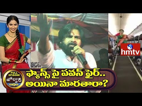 Pawan Kalyan Angry On Fans | Srikakulam | Jordar News Full Episode | hmtv