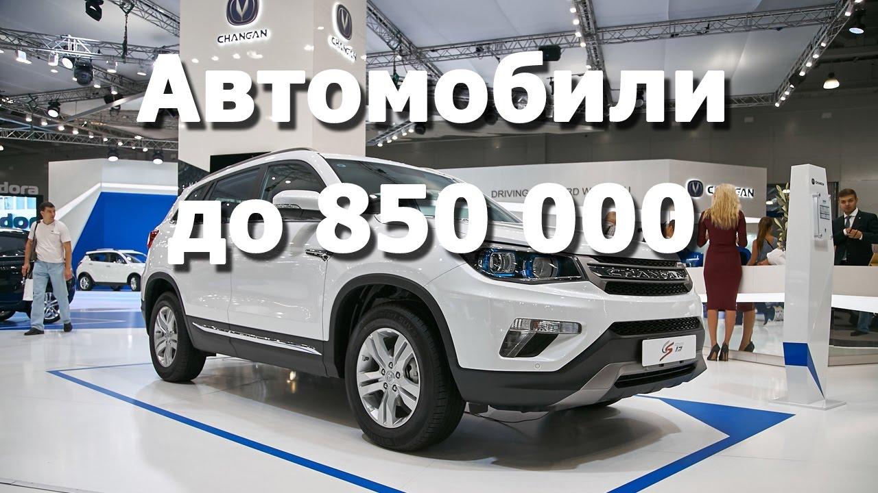 Машины до 1000000 рублей новые в 2017 году