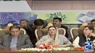 LIVE | First Year Of PM Imran Khan Govt Completion Ceremony | 18 Aug 2019