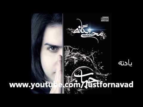[2012+Lyrics] Mohsen Yeganeh - yadete / محسن یگانه - یادته