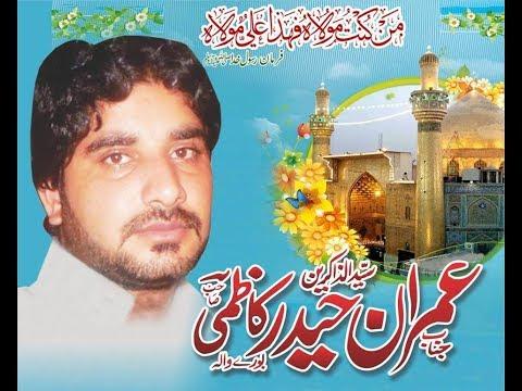 Zakir Syed Imran Haider Kazmi | Jashan Eid e Ghadeer | 18 Zilhaj 2017 | Darbar Shah Shams Multan