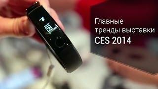 Главные тренды выставки CES 2014