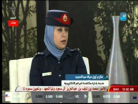 #Bahrain هلا بحرين   الجرائم الالكترونية