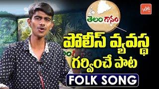 Folk Song About Police System Hard Work | Telugu Folk Songs 2018 | Telanganam