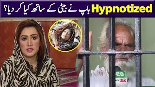Hypnotized Father & Daughter Story | Pukaar | 26 October 2018