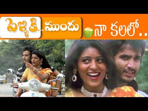 NA KALALO (Cute Telugu Video Song) CHAITANYA SRAVANTHI Pelliki Mundu Short Film