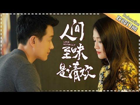 《人间至味是清欢》MV:今夏最甜蜜恋爱故事即将上演  Love Actually【更多精彩内容 欢迎订阅】