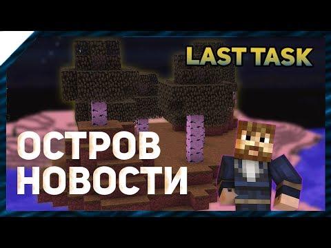 Остров - Ферма 🌳 | Last Task Junior 2