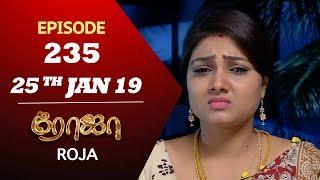 ROJA Serial | Episode 235 | 25th Jan 2019 | ரோஜா | Priyanka | SibbuSuryan | Saregama TVShows Tamil