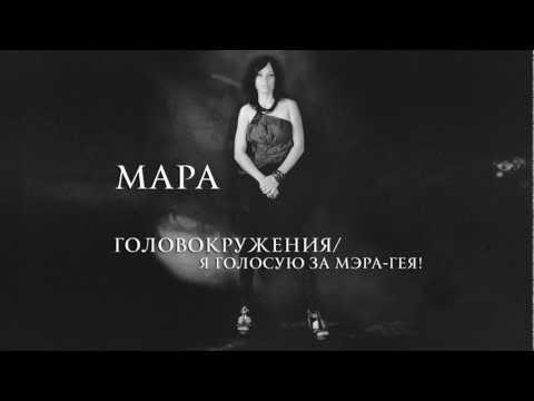 Мара - Я голосую за мэра гея (Головокружение)